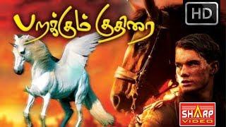 பறக்கும் குதிரை /The Unicorn  /ஹாலிவுட் DUBBED MOVIE / சூப்பர் ஹிட் பில்ம்ஸ்