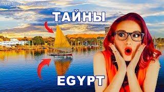 Классная Экскурсия в Египет! Загадочный Египет! Обзор экскурсионного круиза по Нилу Египет