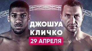 Бокс: Энтони Джошуа - Владимир Кличко Обзор и прогноз на бой 29.04.17