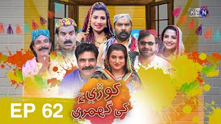 Khori Khay Ghumri Episode 62 | Comedy Drama Serial | on KTN Entertainment