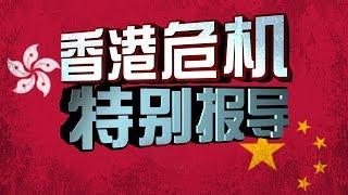 8月18日【香港维园集会实况报道】