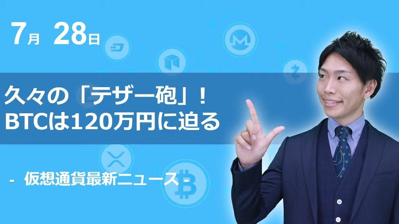 久々の「テザー砲」でビットコインは120万円に迫る!!今後の投資戦略は #テザー #USDT