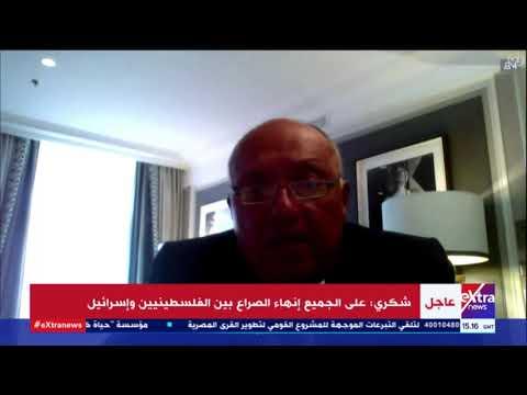 بوابة الوفد| (فيديو) سامح شكري: ما حدث في حي الشيخ جرّاح عمليات تهجير ممنهجة