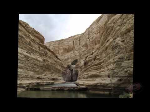 Национальный парк Эйн Авдат