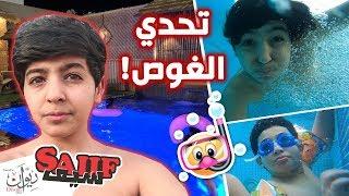 رحنا الشااليه انا وصلوح !! #سبحنا وتحدي الغوص 😍🏊♂️ ( لا يفوتكم )