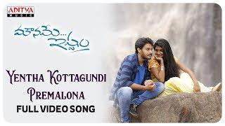 Yentha Kottagundi Premalona Full Video Song    Mouname Ishtam Songs    Ram Kartheek, Parvathi Arun