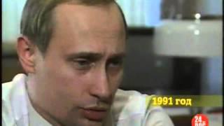 Смотреть онлайн Очень старое видео с Путиным, он рассказывает про себя