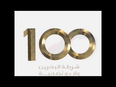 صفحات تاريخية في مسيرة شرطة البحرين بمناسبة مرور 100 عام على تأسيسها - ملازم ثاني حمد ابراهيم العسم 2020/1/20