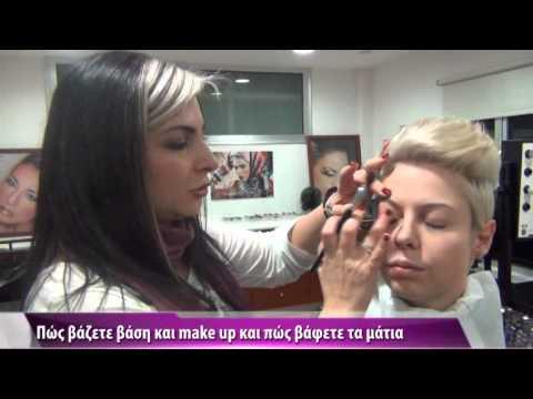 Πώς να βάζετε βάση και make up και πώς να βάφετε τα μάτια σας