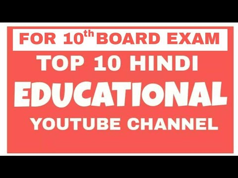 Top 10 Hindi Educational Youtube Channel For Your Better Study.