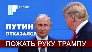 Путин отказался пожать руку Трампу