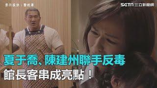 夏于喬、陳建州聯手反毒微電影…館長「變廚夫」客串  成片中亮點|三立新聞網SETN.com