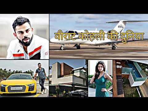 Virat Kohli's House,Wife,Properties,Cars,Girlfriends & All 2018!