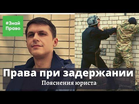 Административное задержание / Права при задержании полицией / #ЗнайПраво