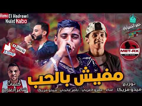 مهرجانات 2019 | مهرجان مفيش بالحب| عمرو العربى- ناصر غاندى- ميدو مزيكا | مهرجانات 2019