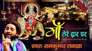 Ram Kumar Lakkha New Hit Bhajan  Maa Tere Dwar Par
