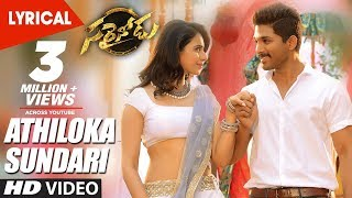 Athiloka Sundari - Audio Song - Sarrainodu