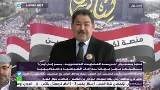 """ندوة بعنوان """"جريمة التعديلات الدستورية.. مصر إلى أين؟"""""""