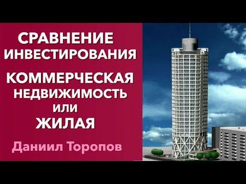 Сравнение, инвестирование в коммерческую недвижимость и жилую. Инвестирование в недвижимость  «0+»
