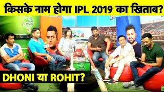 #CSKvsMI IPL 2019 Final: 2 कप्तानों की लड़ाई, चौथी बार खिताब पर कौन जमाएगा कब्ज़ा, Dhoni या Rohit?