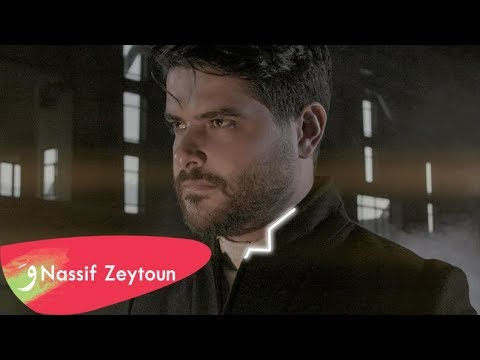 Nassif Zeytoun Kermal Allah Official Lyric Video 2019 ناصيف زيتون كرمال الله