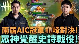 (GCS常規賽)兩屆AIC冠軍巔峰對決! 眾神覺醒史詩戰役!