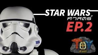 "TOYศาสตร์ ตอน ""Star Warsศาสตร์ !!!"" [Ep.2] l VRZO"