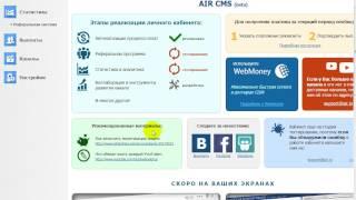 """Видео отзыв """"Партнерская программа AIR""""...(негативный)"""