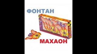 Фонтан Махаон РС4010 от компании Интернет-магазин SalutMARI - видео