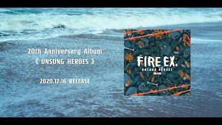 滅火器 Fire EX. – ALBUM「UNSUNG HEROES」(Official Teaser)