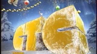 Телеканал СТС, СТС с новым годом