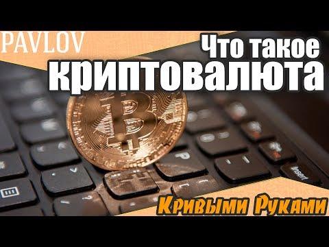 Что такое криптовалюта и зачем она нужна