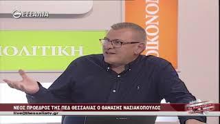 Νεος πρόεδρος της ΠΕΔ Θεσσαλίας ο Θανάσης Νασιακόπουλος  13 11 2019
