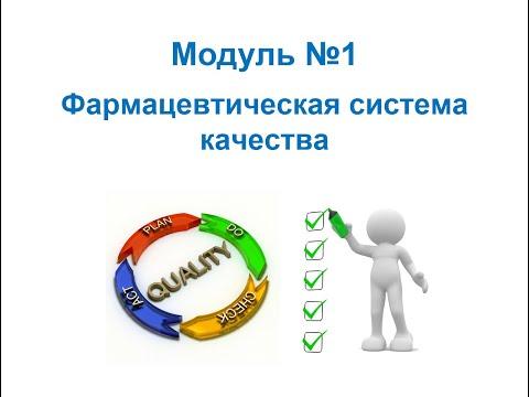 Организация производства и контроля качества ЛС. Фармацевтическая система качества - ФСК