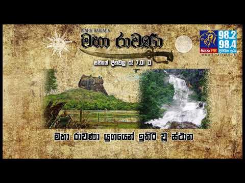 MAHA RAWANA | SIYATHA FM  –  EPISODE 214