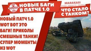НОВЫЙ ПАТЧ 1.0 WOT ВОТ ЭТО БАГИ! ПРИКОЛЫ В World of Tanks 1.0 / СМЕШНЫЕ ТАНКИ! СУПЕР МОМЕНТЫ ИЗ WOT