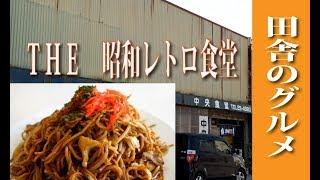田舎のグルメ!宮城県大崎市の昭和レトロ食堂で和気あいあいと焼きそばをいただく
