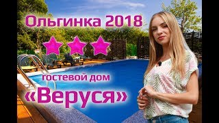 ОТЕЛИ НА ЮГЕ | Гостевой дом с бассейном «Веруся» в Ольгинке, семейный отдых Туапсе, отель в Ольгинке