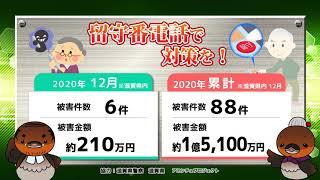 特殊詐欺!滋賀県内 2020年12月の被害状況