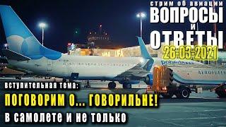 """Стрим об авиации """"Вопросы и ответы"""" 26-03-2021   О говорильне в самолёте и не только"""