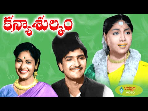 Kanyasulkam Telugu Full Movie || N T Rama Rao, Savitri
