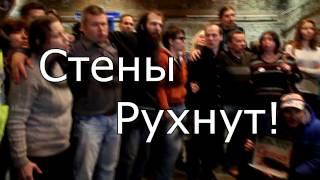 Стены Рухнут! Встреча с Ильдаром Дадиным