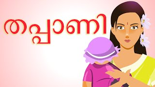 Thappo Thappo Thappani - Malayalam Nursery Songs and Rhymes