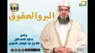 البر والعقوق برنامج خطباء المستقبل مع فضيلة الشيخ عبد الوهاب الداودي