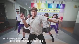 2018 彰化舞事-彰化高校聯合影片