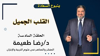 القلب الجميل برنامج ينبوع السعادة مع الدكتور رضا طعيمة
