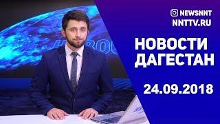 Новости Дагестан 24.09.2018 год