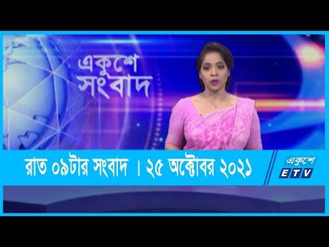 09 PM News || রাত ০৯টার সংবাদ || 25 October 2021 || ETV News