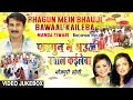 PHAGUN MEIN BHAUJI BAWAAL KAILEBA | HOLI SONGS VIDEO JUKEBOX | MANOJ TIWARI