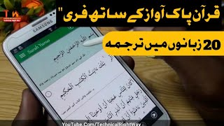 Complete Quran With Urdu Translation In One File